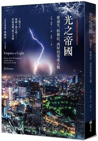 光之帝國:愛迪生、特斯拉、西屋的電流大戰