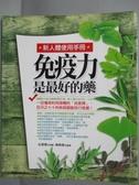 【書寶二手書T3/養生_MRK】免疫力是最好的藥-新人體使用手冊_韓曉濤