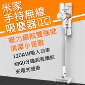 小米 米家  手持無線吸塵器1C  性能媲美英國品牌吸塵器 台灣保固半年
