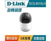 全新D-Link DCS-8515LH HD旋轉式無線網路攝影機