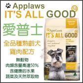 *WANG*英國Applaws愛普士 全品種熟齡犬 無榖糧 雞肉配方 2kg