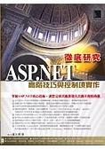 二手書博民逛書店 《ASP.NET 徹底研究: 高階技巧與控制項實作》 R2Y ISBN:9575277708│董大偉