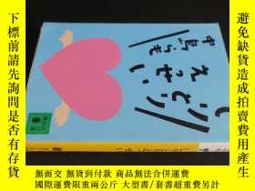 二手書博民逛書店罕見しりとりえつせい(日文原版)Y5919 見圖 見圖