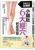 小腿肚6大經穴對症按摩:美腿、紓壓、解痛!惱人婦女病、慢性疾病也能不藥自癒