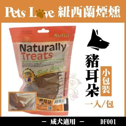 *KING WANG*PETS LOVE《紐西蘭煙燻豬耳朵》小包裝DF001 一包一入/狗零食