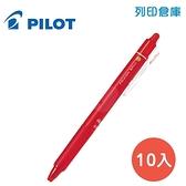 PILOT 百樂 LFBK-23F-R 紅色 0.7 按鍵魔擦鋼珠筆 10入/盒