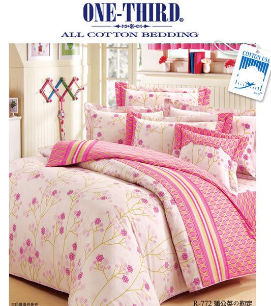 ONE-THIRD 標準雙人(5*6.2)-蒲公英的約定-七件式床罩組