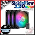 [ PCPARTY ]COOLERMASTER SICKLEFLOW 120 ARGB 3合1 風扇