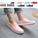 [Here Shoes]男女款/情侶款 2cm休閒鞋 百搭舒適透氣 防水防雨平底圓頭包鞋 洞洞鞋 海灘鞋-AN1918