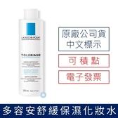 【原廠中標公司貨-可積點】理膚寶水 多容安舒緩保濕化妝水(200ml)