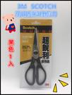 ❤3M SCOTCH 萬用型料理剪刀❤黑色一入❤家庭用 料理用 廚房 不鏽鋼 開罐器 多用途❤
