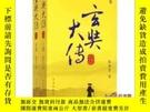 全新書博民逛書店玄奘大傳(上下)Y20791 陳景富著 未來出版社 ISBN:9