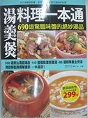【書寶二手書T1/餐飲_J2E】湯羹煲料理一本通:690道經驗味蕾的絕妙湯品_陳志田