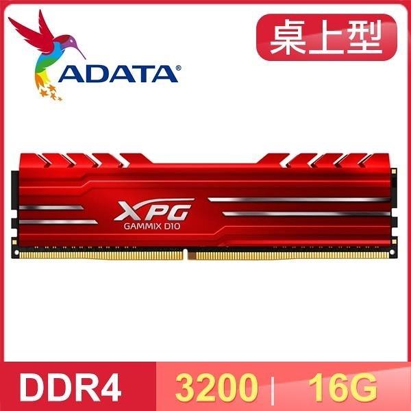 【南紡購物中心】ADATA 威剛 XPG GAMMIX D10 DDR4-3200 16G 桌上型記憶體《紅》