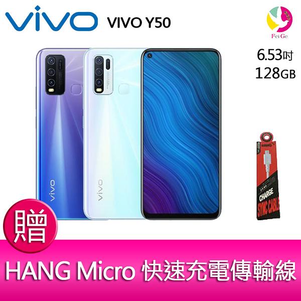 分期0利率 VIVO Y50 (8GB/128GB)6.53 吋極點螢幕八核心四主鏡智慧型手機 贈『快速充電傳輸線*1』