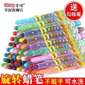 掌握旋轉蠟筆套裝幼兒園彩色蠟筆12色兒童油畫棒24色安全無毒