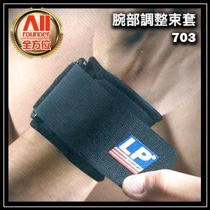 【LP 美國專業運動防護】護具/護腕/護膝/護踝 - 腕部調整束套(70331) 全方位跑步概念館