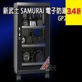 【尋寶趣】新武士 90公升電子防潮箱 LCD 5年保固 公司貨 防霉 除濕 非收藏家 除溼 GP2-90L
