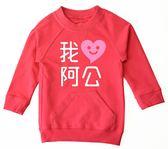 GOOMI 我愛阿公 長袖口袋圓領T恤 白粉植絨 男女童適穿1~6歲