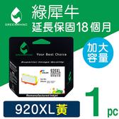 綠犀牛 for HP NO.920XL/CD974AA 黃色高容量環保墨水匣/適用 HP OfficeJet 6000 / 6500 / 6500a