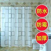(百貨週年慶)浴簾 衛生間防水防霉方格浴簾布浴室隔斷門簾淋浴房窗簾子掛簾遮擋拉簾xw