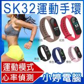 【免運+3期零利率】預購 全新 SK32運動手環 全彩螢幕 心率 相容小米配件 無線拍照 智慧防丟