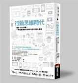 (二手書)行動思維時代:搶攻O2O商機,一場從管理到行銷的全面行動化革命