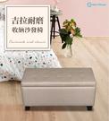 【藝匠】吉拉耐磨收納沙發椅