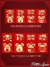鼠年紅包2020年新款生肖卡通過年春節千元紅包可愛紅包創意利是封 范思蓮恩