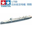 TAMIYA 田宮 1/700 模型 日本航空母艦 翔鶴 珍珠港戰役 31213