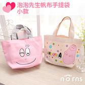 Norns【泡泡先生帆布手提袋 小款】正版Barbapapa粉紅  收納包包 手提包 袋子 便當袋  購物袋