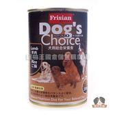 【寵物王國】富力鮮-羊肉+米口味狗罐390g