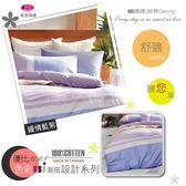 純棉素色【兩用被+床包】6*6.2尺/御芙專櫃《鍾情藍紫》優比Bedding/MIX色彩舒適風設計