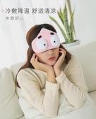 可愛眼罩睡眠冰袋遮光緩解個性透氣女