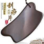 刮痧套裝超薄天然泗濱玄黃砭石刮痧板面部全身通用頸部疏通經絡美容刮 快速出貨