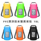 PVC漂浮防水雙肩背包 10L 漂浮包 防水包 肩背包 防水後背包