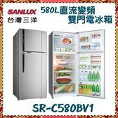 《台灣三洋SANLUX》 580公升 變頻冰箱雙門電冰箱 SR-C580BV1