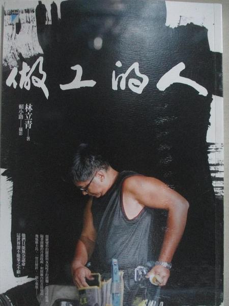 【書寶二手書T1/社會_CY2】做工的人_林立青