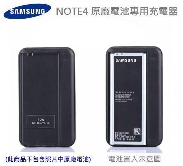 【免運費】三星 Note4 專用充電器 N910U N910T 國際電壓 100V~240V 自動切換