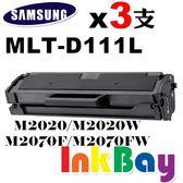 SAMSUNG MLT-D111L 高容量 相容環保碳粉匣(黑色)三支【適用】SL-M2020 / SL-M2020W / SL-M2070F / SL-M2070FW