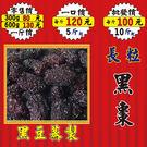 LA030【長粒▪黑棗►600g】✔黑豆...