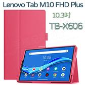 【荔枝紋】聯想 Lenovo Tab M10 FHD Plus 10.3吋 TB-X606 荔枝紋皮套/書本式翻頁/保護套/支架斜立展示-ZW