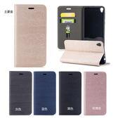 樹紋手機皮套  Sony Xperia XZ1/ XZ/XZ/XA1 Ultra/XA1手機皮套 手機殼 手機保護套