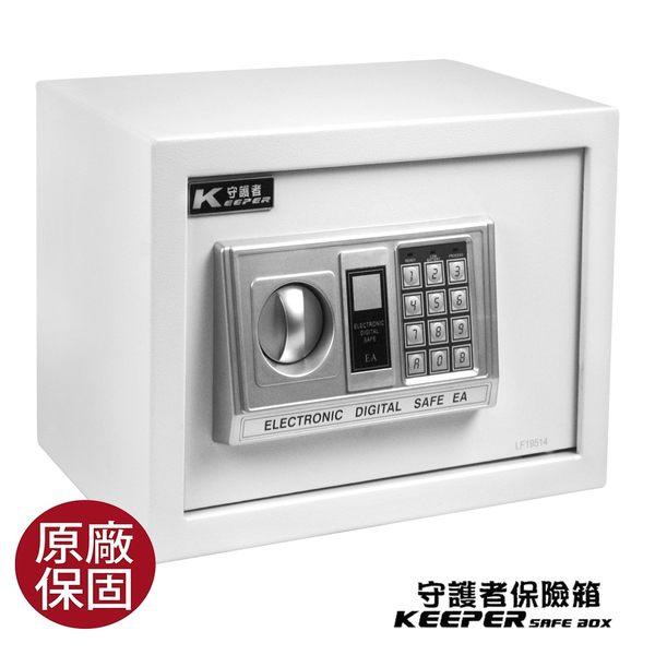 【免運費】保險箱 保險櫃 保管箱 A4紙可放入 雙層設計 三門栓 財庫 收藏箱 25EAT 【守護者保險箱】