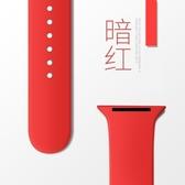 錶帶沃倫卡 apple watch3錶帶硅膠iwatch運動型錶帶蘋果手錶錶帶女 全館免運