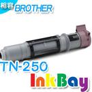 BROTHER TN-250 環保碳粉匣(黑色)一支,適用機型:FAX 2850/8000P/ 8050P/8060P/8070P/8200P/8250P/8650P