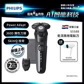 [送BHD006吹風機+桌曆]飛利浦S5588 AI智能多動向三刀頭電鬍刀/刮鬍刀(附修容刀)