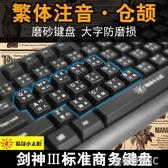 鍵盤精晟小太陽臺灣字根有線鍵盤 香港繁體倉頡碼注音鍵盤電腦USB接口 皇者榮耀