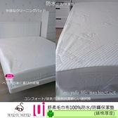 MARTONEER『舒柔毛巾布/防水保潔墊』100%防水/防瞞/散熱薄膜/(6*6.2尺)加大