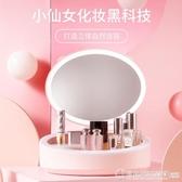 led化妝鏡子帶燈光台式收納盒一體網紅梳妝美妝桌面折疊充電發光 圖拉斯3C百貨